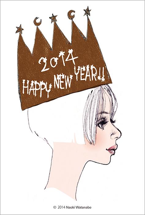 2014nenga_naowata.jpg