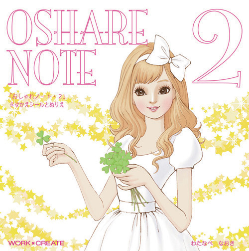 osharenote2.jpg